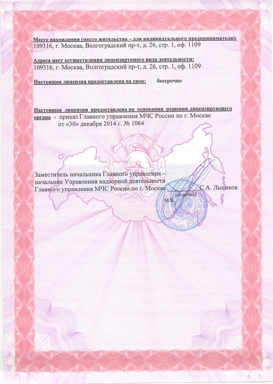 организация работа в охране без лицензии прописка москва июне (Денис